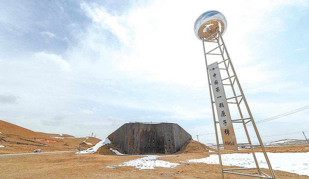 中国第一个核武器研制基地旧址——爆轰试验场。