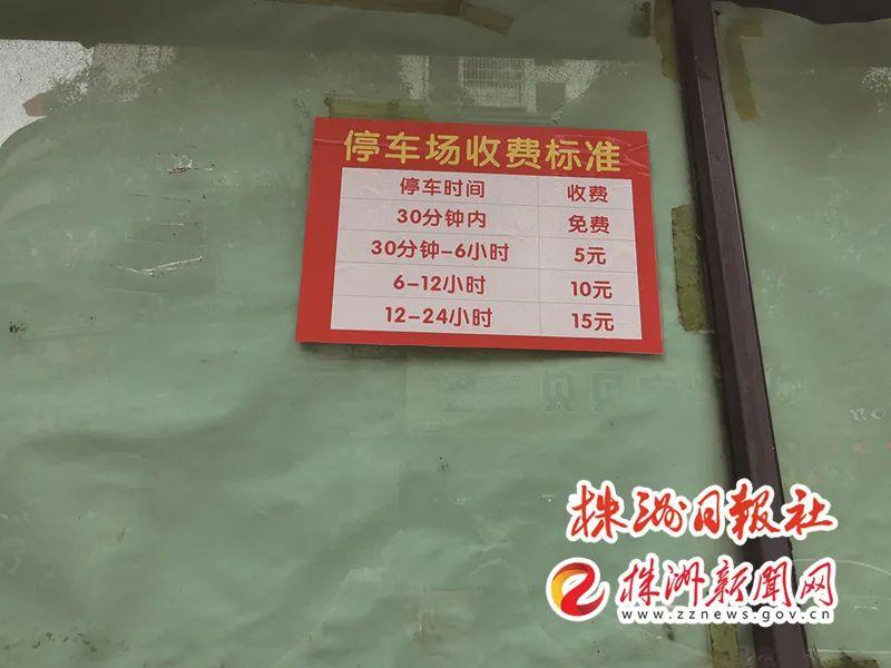 ▲ 石子湖公园仁爱医院旁停车场收费公示牌。记者/姚时美 摄