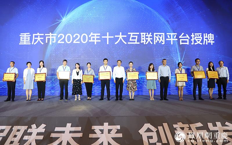 重庆市2020年十大互联网平台授牌仪式