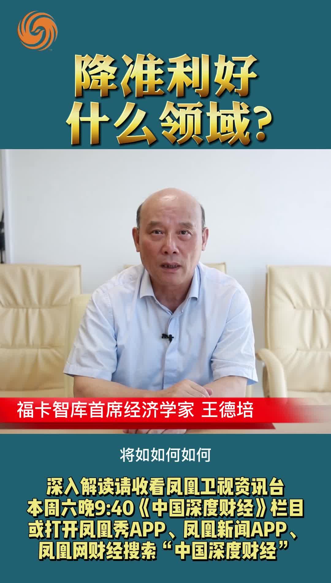 王德培:降准利好什么领域?