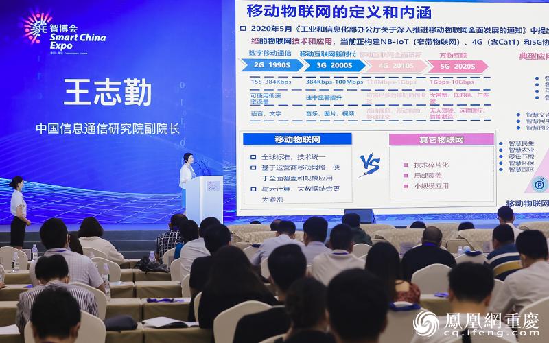 中国信息通信研究院副院长王志勤作主旨演讲