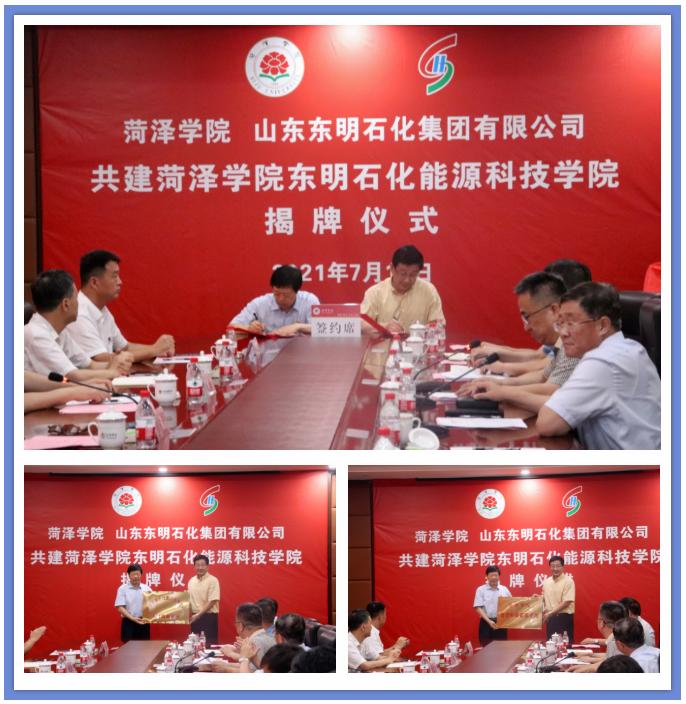 7月13日,菏泽学院东明石化能源科技学院正式成立!