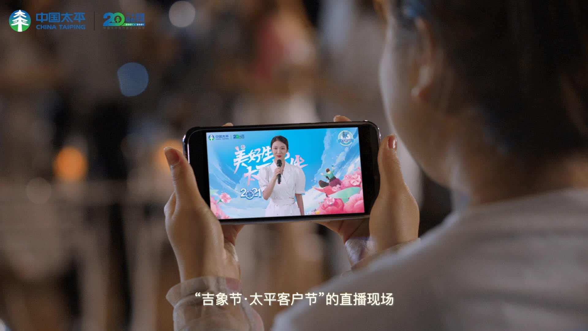 2021太平客户节宣传片