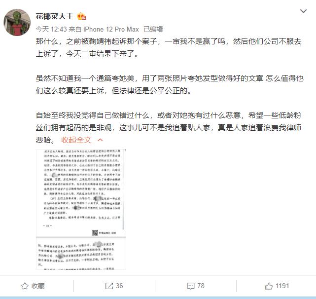 鞠婧�t肖像权案再败诉 被告博主:自始至终都没有恶意