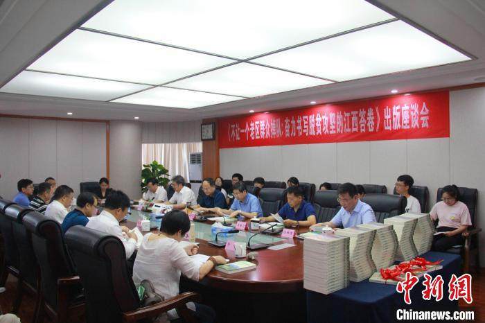 7月14日,《不让一个老区群众掉队:奋力书写脱贫攻坚的江西答卷》出版座谈会在南昌举行。 江西省社科院供图
