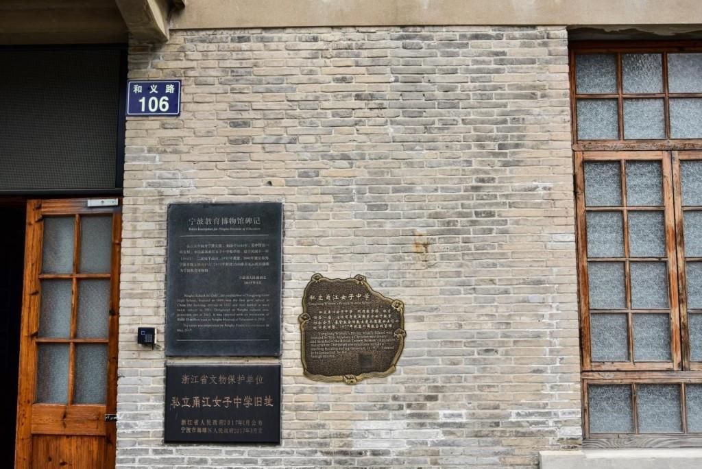 私立甬江女子中学旧址