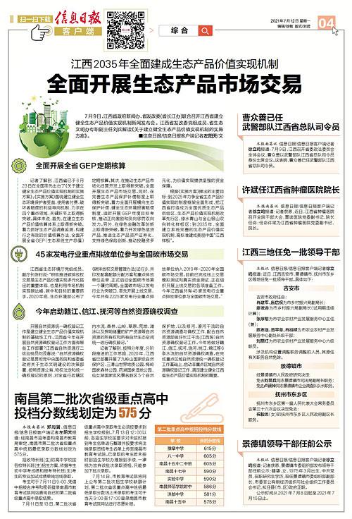 江西2035年全面建成生态产品价值实现机制