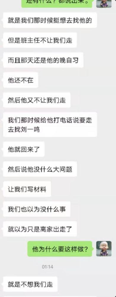 刘先生与儿子同学聊天记录(图片来源:受访人)
