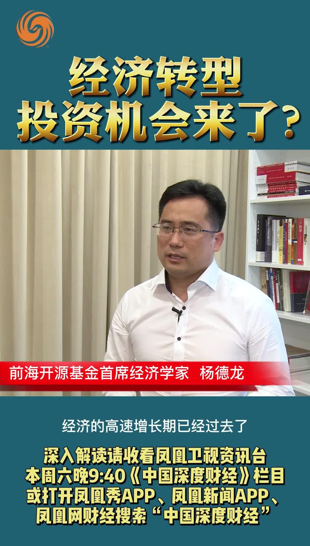 杨德龙:经济转型投资机会来了?