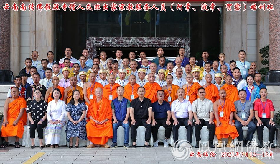 合影留念(图片来源:凤凰网佛教 摄影:临沧市佛教协会)