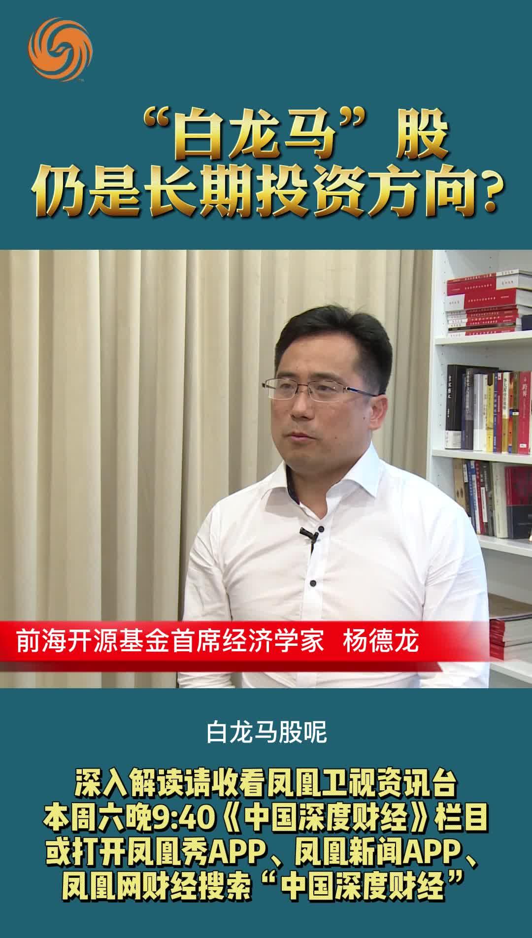"""杨德龙:""""白龙马股""""仍是长期投资方向?"""