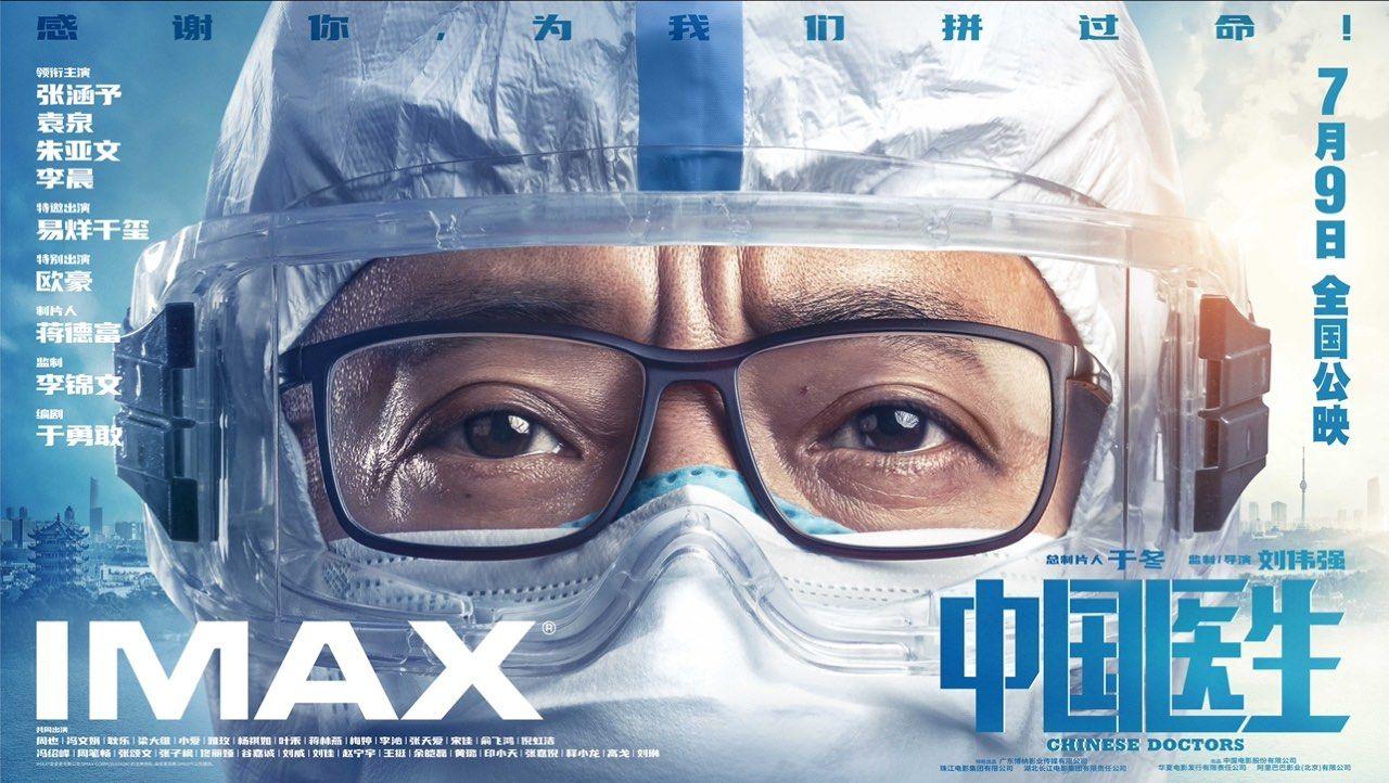《中国医生》海报。
