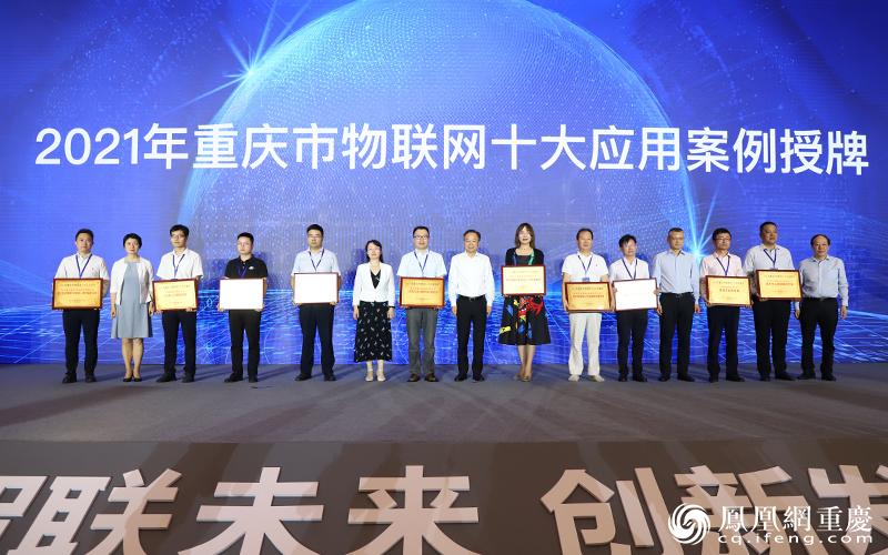 2021年重庆市物联网十大应用案例授牌仪式