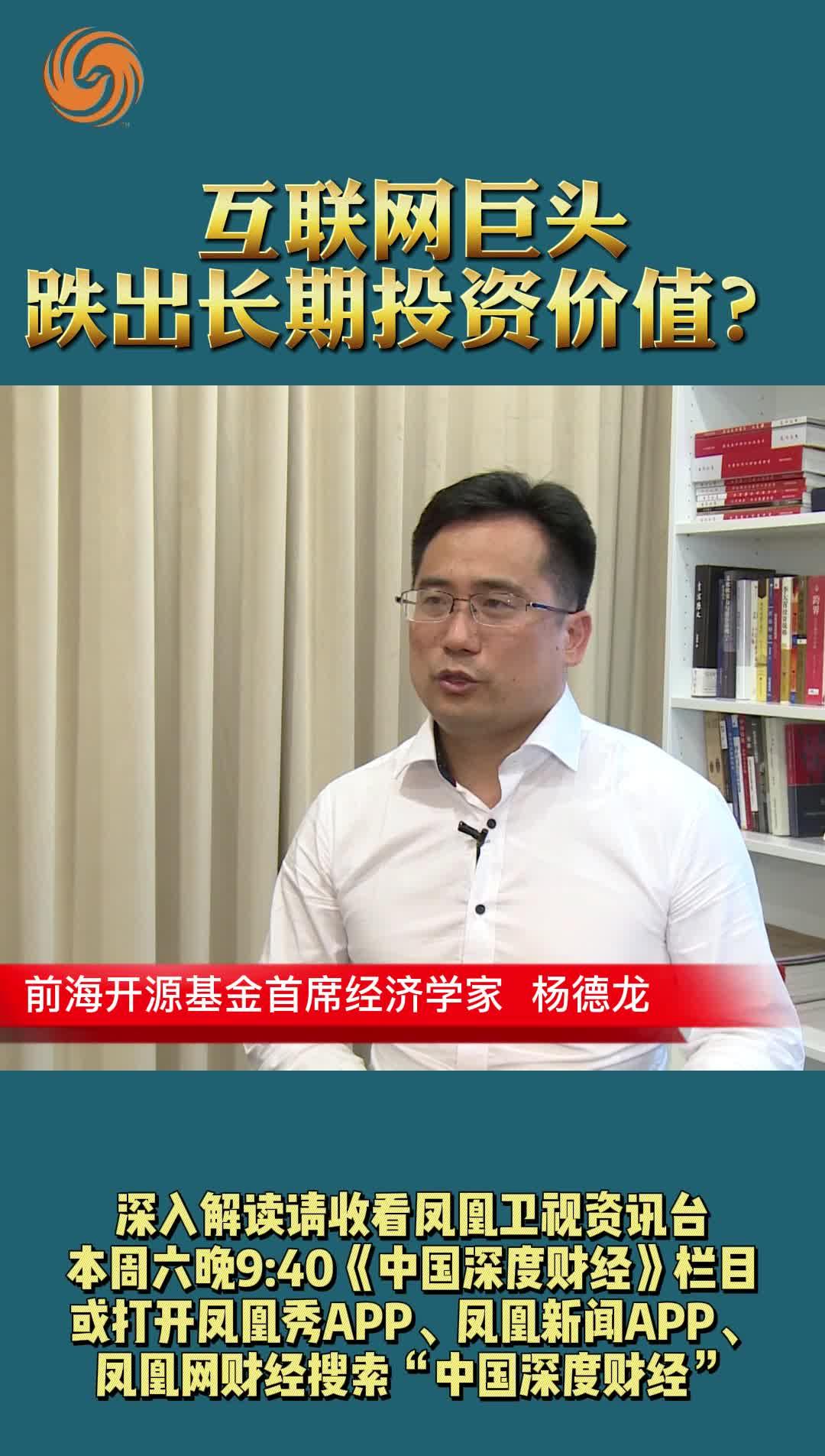 杨德龙:互联网巨头跌出长期投资价值?