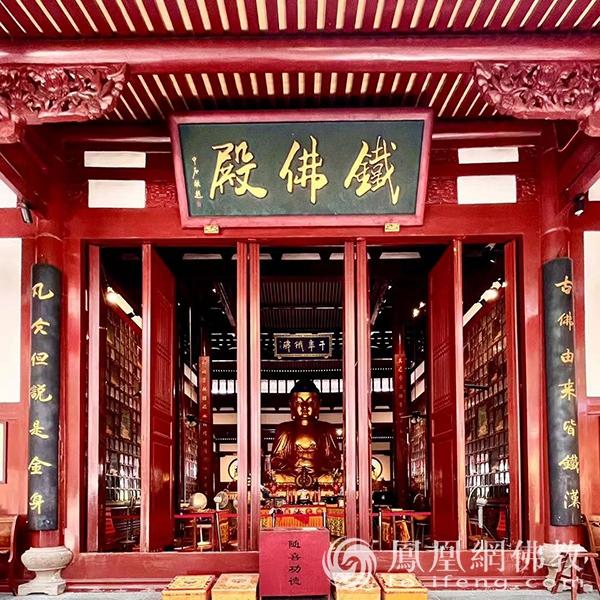 """铁佛殿外楹联:""""古佛由来皆铁汉,凡夫但说是金身。""""(图片来源:凤凰网佛教 摄影:王枫涛)"""