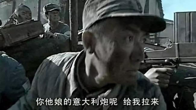 李云龙让二营长拉来的意大利炮威力如何?解放军报解读