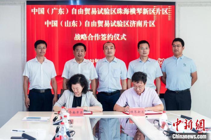 珠海横琴与山东济南签订合作框架