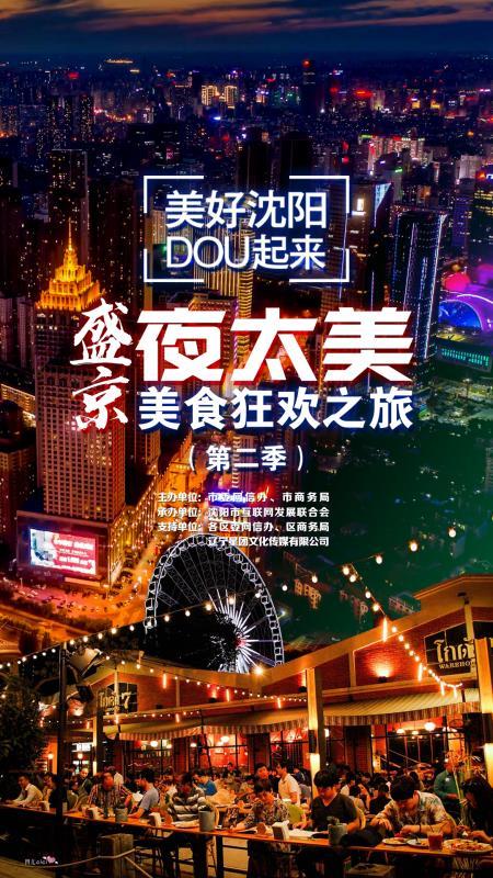 """盛京夜太美,等你来沉醉 ——""""2021盛京消费季""""活动之""""盛京夜太美""""15日启动"""