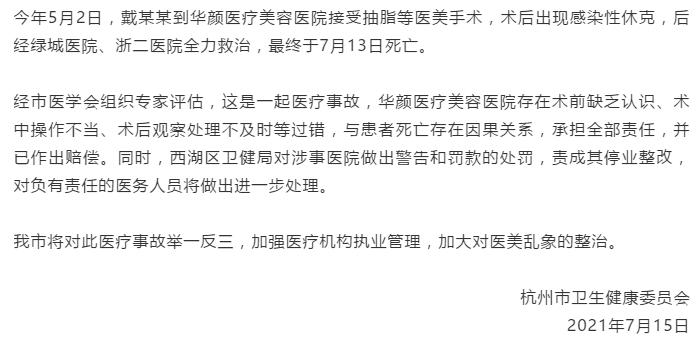"""杭州卫健委通报""""网红抽脂感染去世"""":系医疗事故 责令医院停业整改"""
