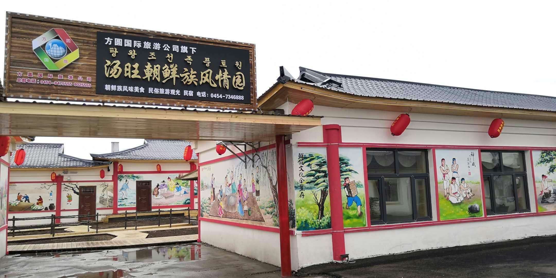 朝鲜民俗风情园