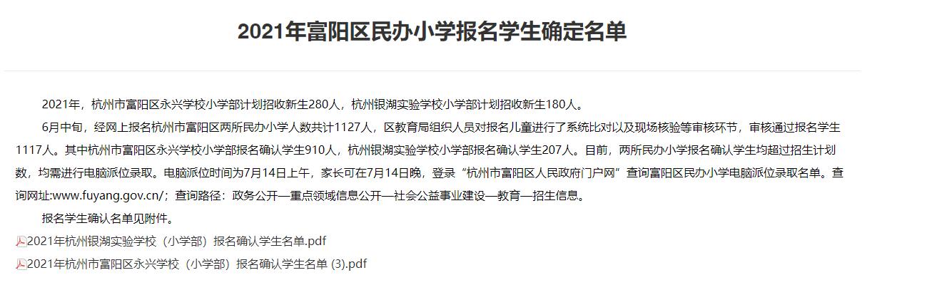 32所报名人数超过招生计划数!杭州市2021各城区民办小学报名情况发布