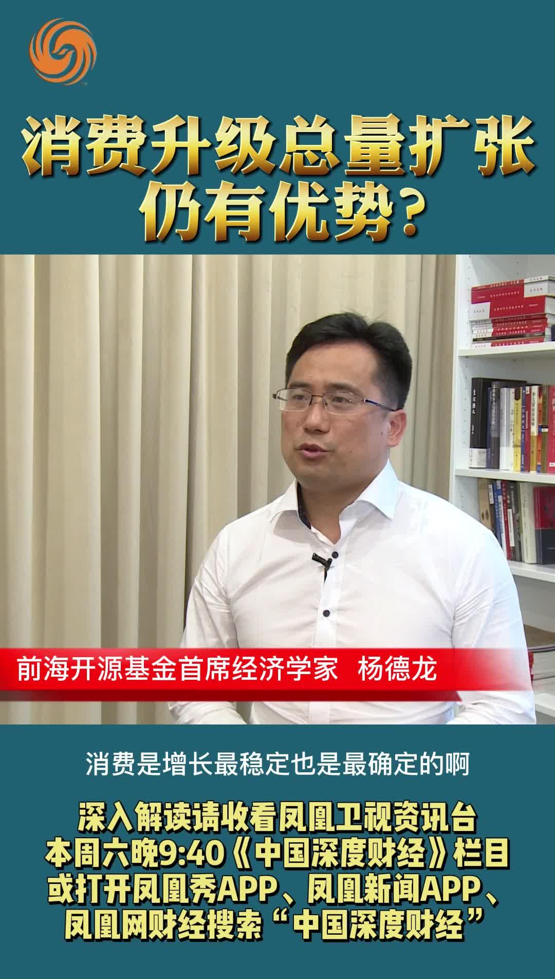 杨德龙:消费升级总量扩张仍有优势?