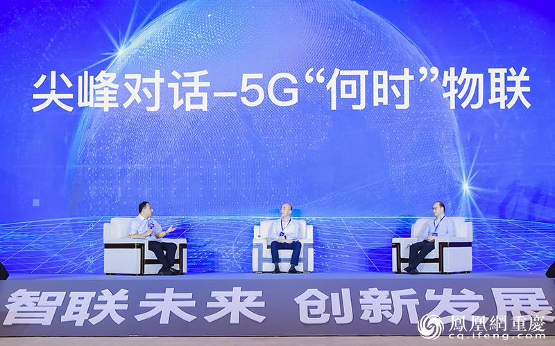 """尖峰对话—5G""""何时""""物联"""