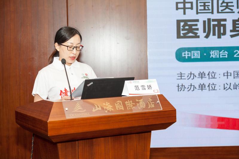广西壮族自治区人民医院感控科范雪娇发言