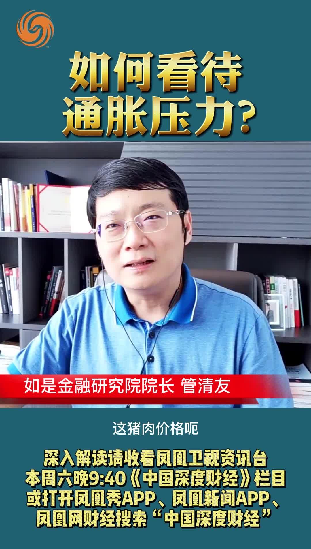 管清友:如何看待通胀压力?