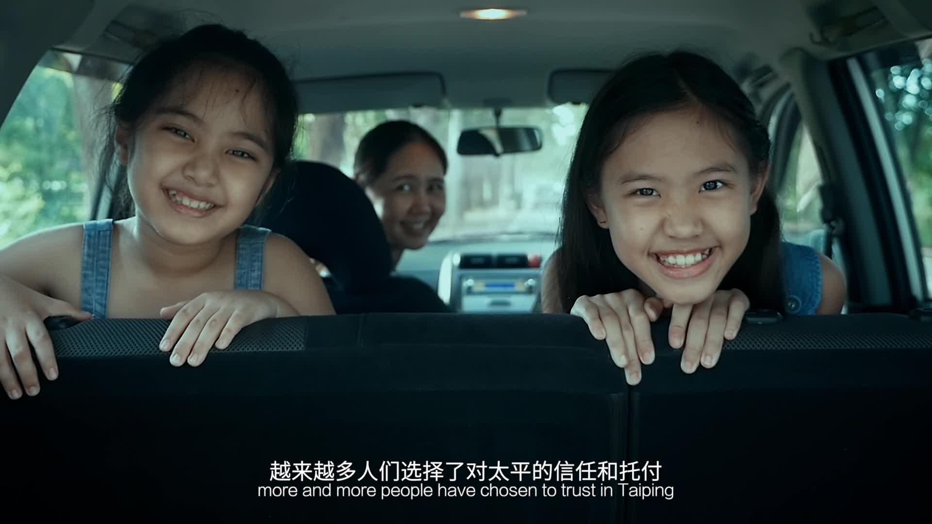中国太平保险集团宣传片