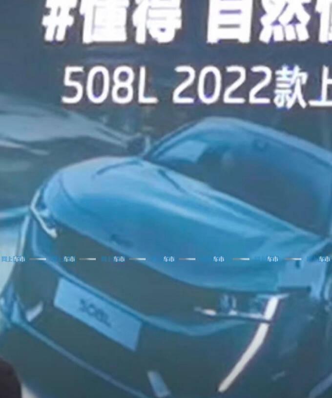 标致年内最后1款新车 2022款508L曝光-9月上市-图3