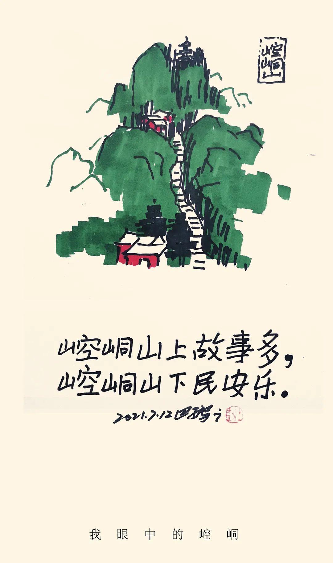 """巴子画话丨流金铄石 来崆峒山""""清凉""""整个夏天"""