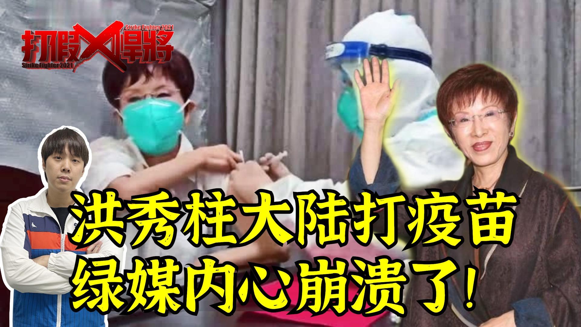 打假悍将丨洪秀柱赴浙打疫苗 绿媒竟惊呼:她还真敢打?