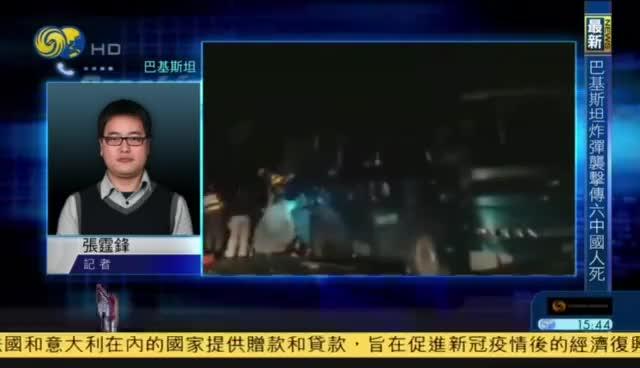 凤凰连线:巴基斯坦中企班车爆炸致多名中国人伤亡 为何会发生这起事件?