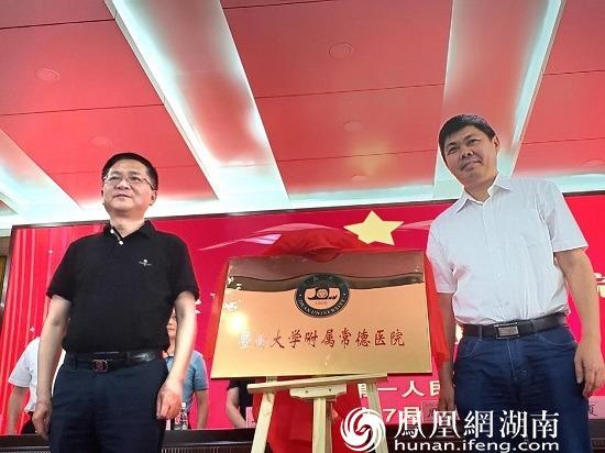 常德市人民政府副市长周代惠(左)与暨南大学党委副书记、纪委书记夏泉(右)共同揭牌