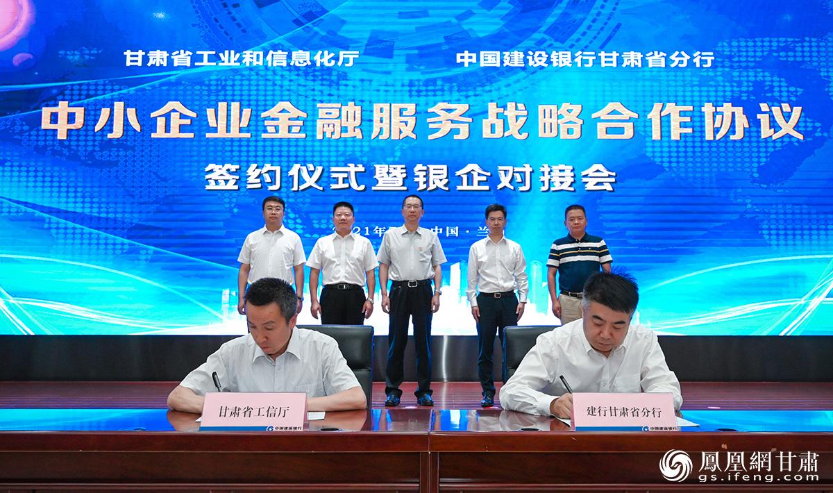 建行甘肃省分行与甘肃省工信厅签署战略合作协议 杨艺锴 摄