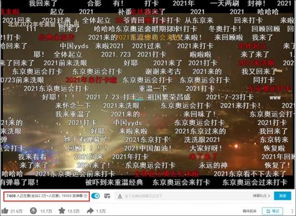 网友重温2008年北京奥运开幕式 5万人涌入B站:弹幕yyds