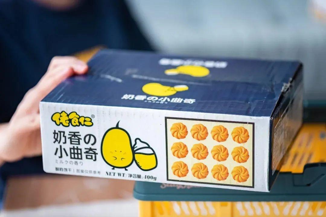网红零食开团大促!满减低至9.9元/箱,10箱不过百,还包邮到家