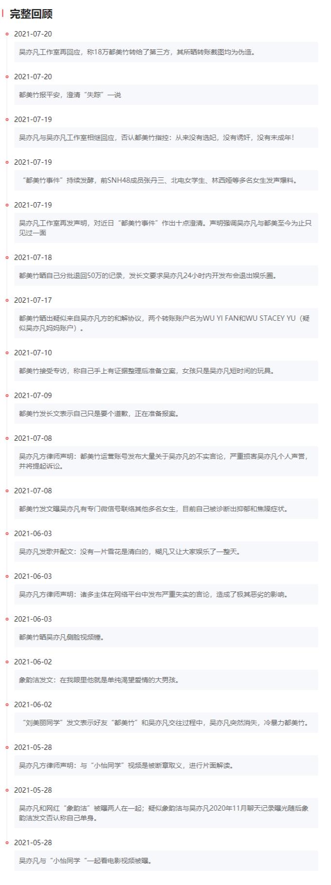"""北京警方通报""""吴亦凡都美竹""""事件"""