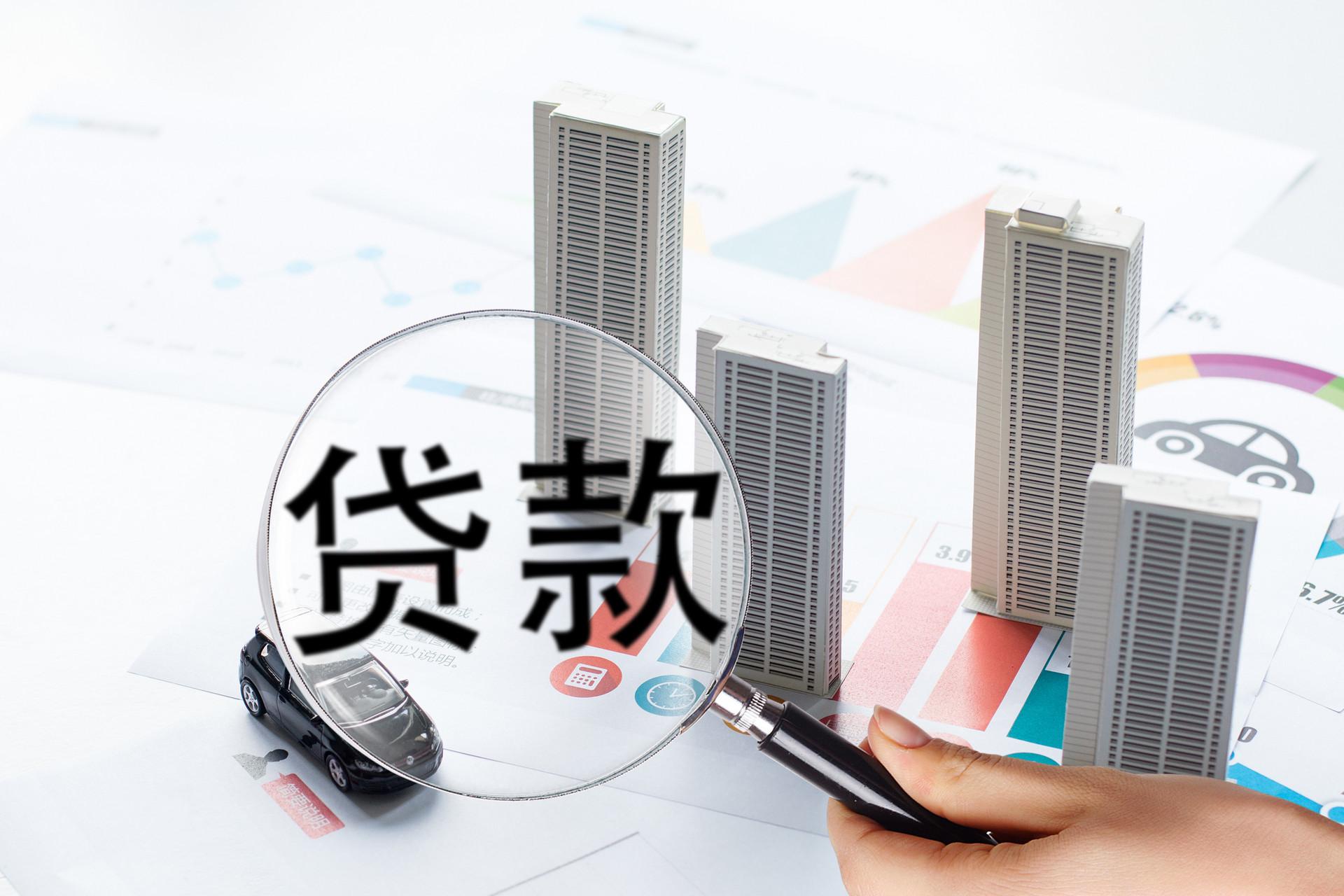 青岛房贷利率暂无上调迹象 信贷额度或将收紧