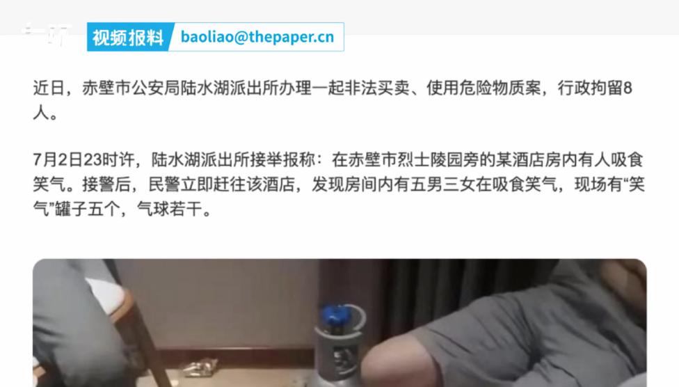 最小17岁 5男3女因吸食笑气在湖北赤壁一酒店被抓