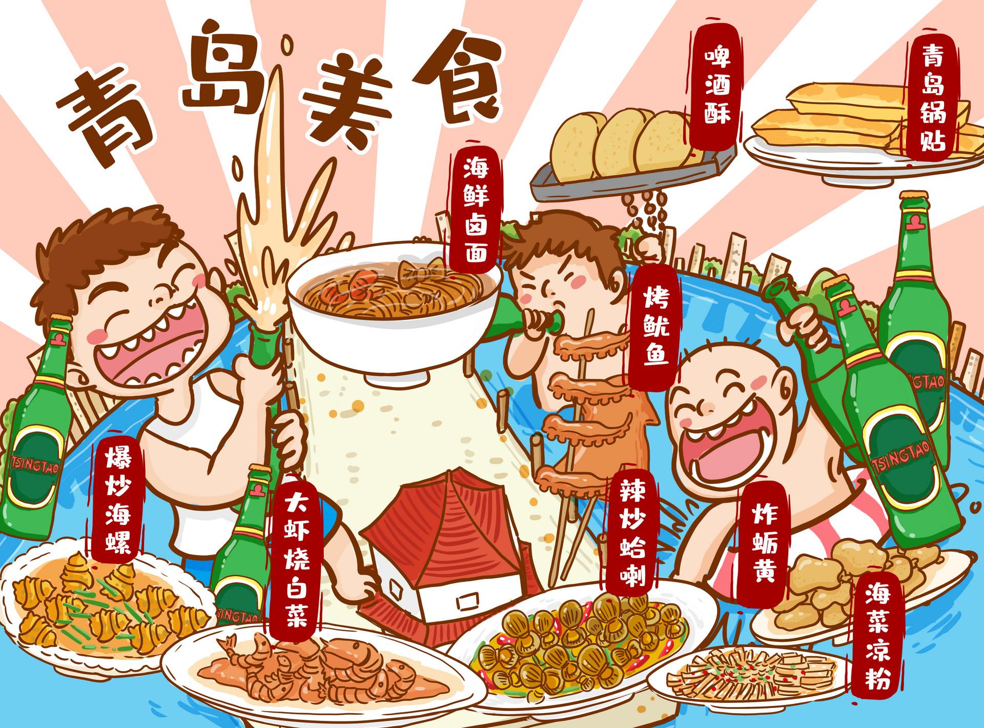 民以食为天 这份青岛人的饮食十二时辰请收好!