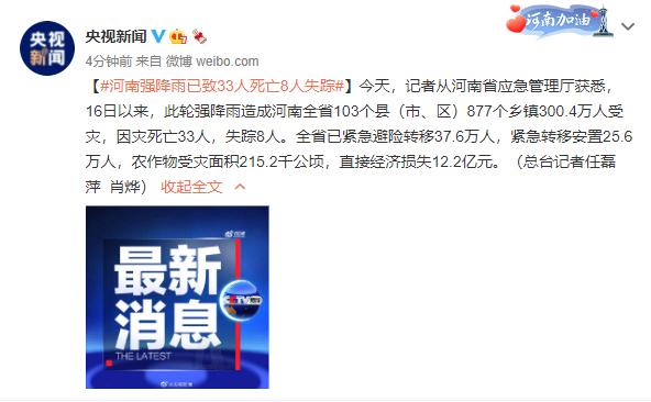 河南省应急管理厅:此轮强降雨已致33人死亡8人失踪