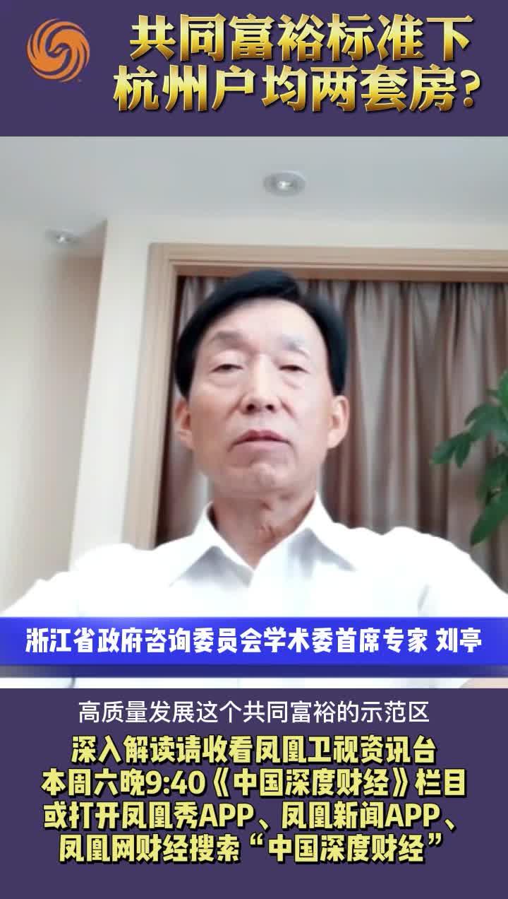 浙江省政府咨询委员会专家:共同富裕标准下 杭州户均两套房?