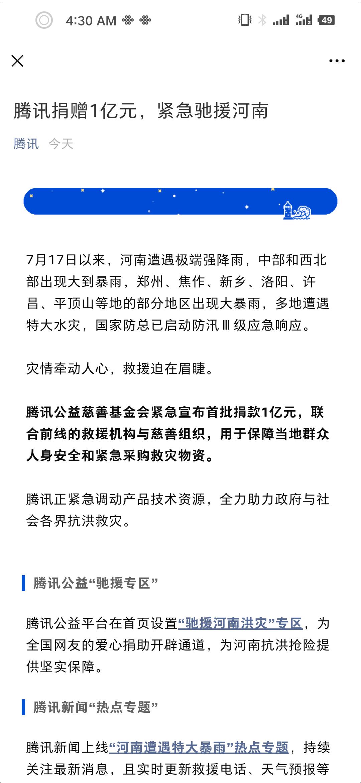 腾讯深夜宣布为河南捐款一亿 采购救援物资驰援受灾地区