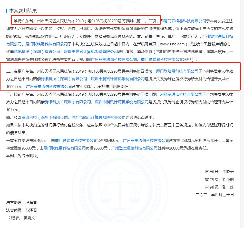 """因""""盗""""用微信宣传 腾讯起诉第三方服务商获赔1000万元"""