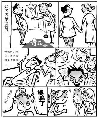 """""""恋爱""""+诈骗 """"海王""""被判十一年半"""