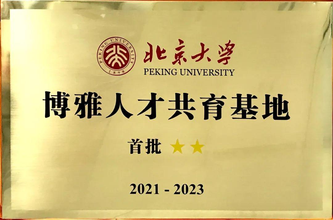石门中学13位同学获北京大学录取!连续五年荣登佛山市清北录取榜榜首!