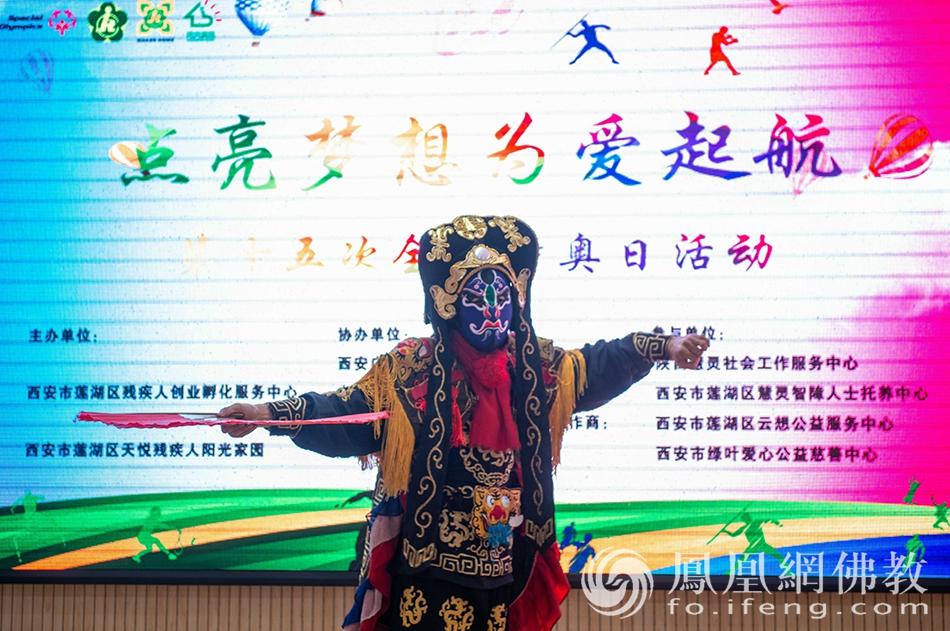 爱心志愿者为残障人士表演川剧变脸(图片来源:凤凰网佛教 摄影:张群)