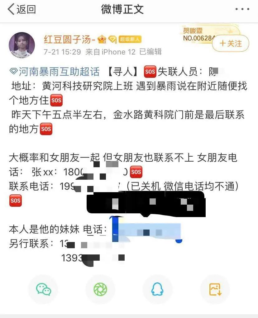 来源 / 微博 燃财经截图